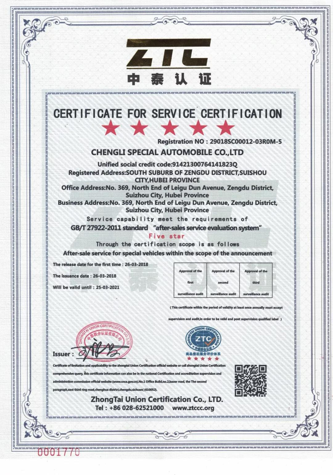 English- certificate of clw aftersales five stars service certification
